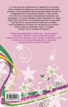 Обложка сзади Игры беспокойных сердец Ярослава Лазарева