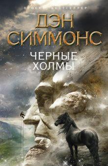 Обложка Черные Холмы Дэн Симмонс