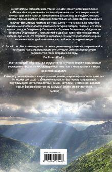 Обложка сзади Черные Холмы Дэн Симмонс