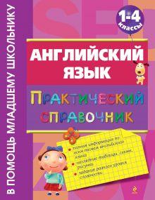 Вакуленко Н.Л. - Английский язык. Практический справочник. 1-4 классы обложка книги