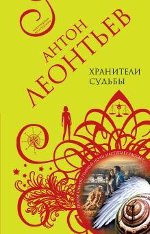 Леонтьев А.В. - Хранители судьбы обложка книги