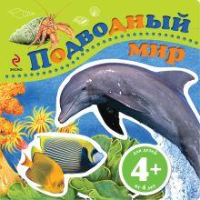 - 4+ Подводный мир обложка книги