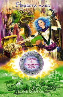 Брюссоло С. - Зигрид и потерянные миры. Невеста жабы обложка книги