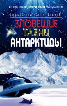 Зловещие тайны Антарктиды. Свастика во льдах