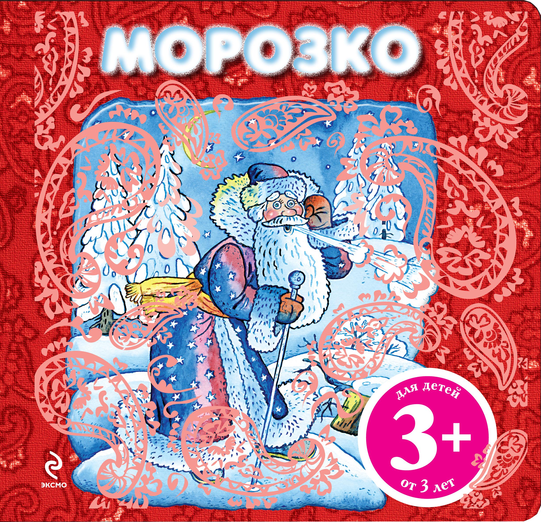 3+ Морозко еврипид троянки с иллюстрациями