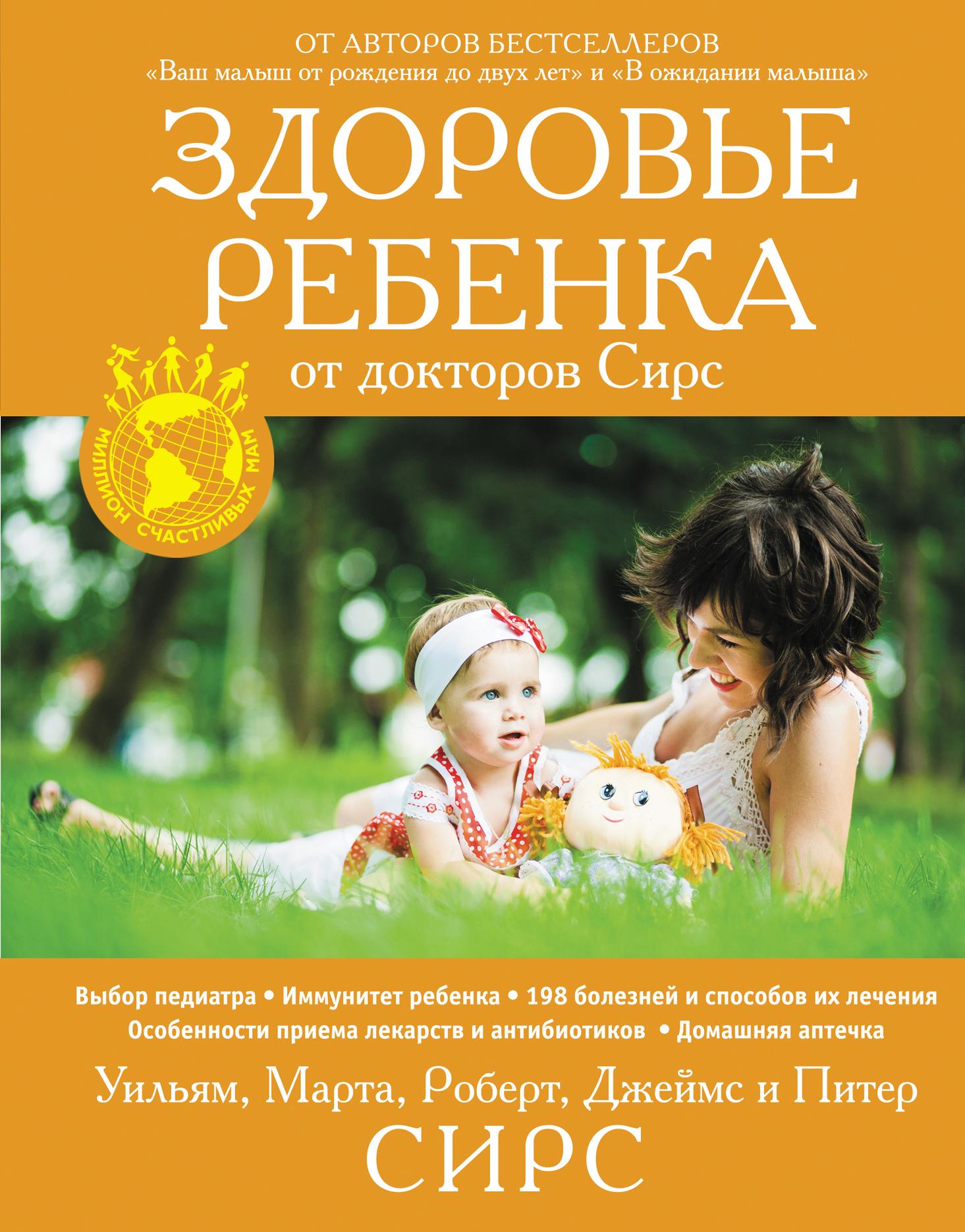 Здоровье ребенка от докторов Сирс