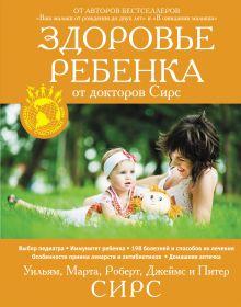 Сирс М., Сирс У. - Здоровье ребенка от докторов Сирс обложка книги