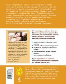 Обложка сзади Здоровье ребенка от докторов Сирс Марта, Уильям, Роберт, Джеймс Сирс