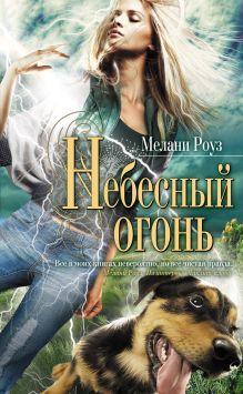 Роуз М. - Небесный огонь обложка книги