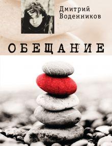 Воденников Д.Б. - Обещание обложка книги