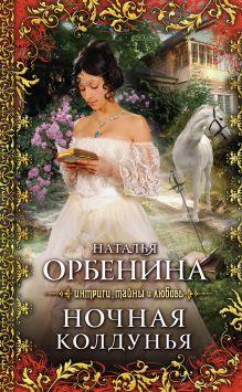 Орбенина Н. - Ночная колдунья обложка книги