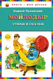 Мойдодыр. Стихи и сказки (ст. изд.)
