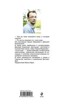 Обложка сзади Суси-нуар. Занимательное муракамиедение Дмитрий Коваленин