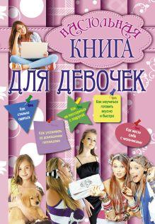 - Настольная книга для девочек обложка книги
