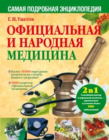 Официальная и народная медицина. Самая подробная энциклопедия