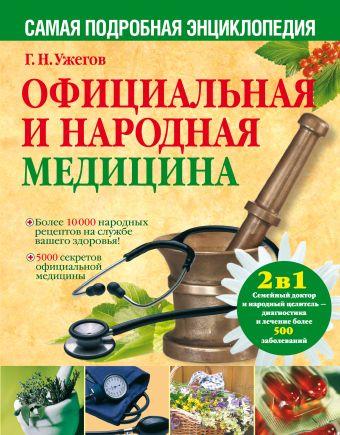 Официальная и народная медицина. Самая подробная энциклопедия Ужегов Г.Н.