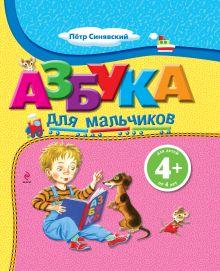 4+ Азбука для мальчиков обложка книги