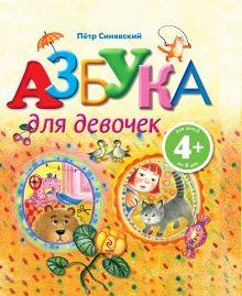 4+ Азбука для девочек обложка книги