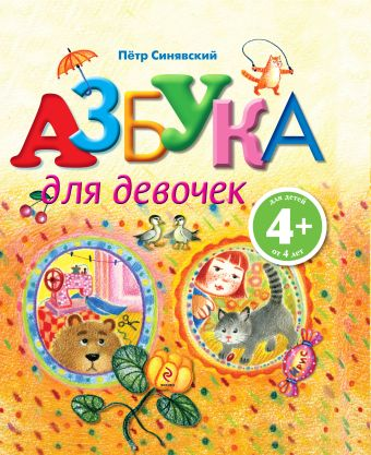 4+ Азбука для девочек Синявский П.