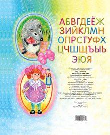 Обложка сзади 4+ Азбука для девочек