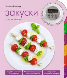 Назарук Т.В. - Закуски обложка книги