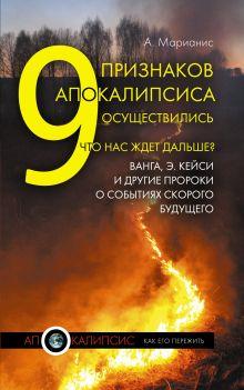 9 признаков Апокалипсиса осуществились. Что нас ждет дальше? Ванга, Э. Кейси и другие пророки о событиях скорого будущего.