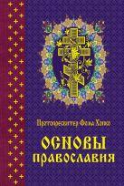 Хопко Ф. - Основы православия' обложка книги