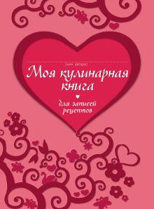 - Моя кулинарная книга для записи рецептов обложка книги