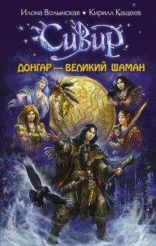 Волынская И., Кащеев К. - Донгар – великий шаман обложка книги