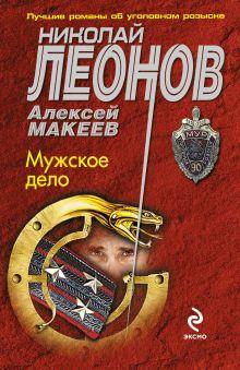 Леонов Н.И., Макеев А.В. - Мужское дело обложка книги