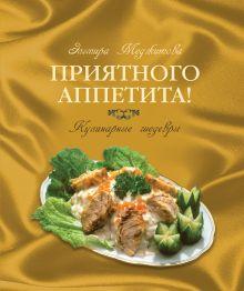 Меджитова Э.Д. - Приятного аппетита! Кулинарные шедевры (в футляре) обложка книги