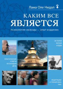 Каким все является. Психология свободы - опыт буддизма обложка книги