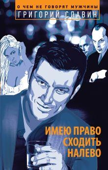 Славин Г. - Имею право сходить налево обложка книги