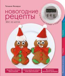 Назарук Т.В. - Новогодние рецепты обложка книги