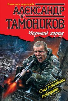 Тамоников А.А. - Черный город обложка книги