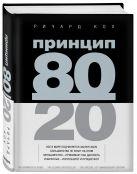 Кох Р. - Принцип 80/20' обложка книги
