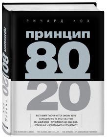 Кох Р. - Принцип 80/20 обложка книги