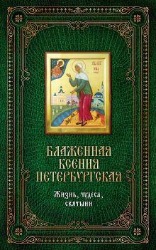 Блаженная Ксения Петербургская: Жизнь, чудеса, святыни. [книга и икона в футляре]