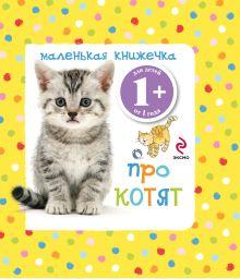 - 1+ Маленькая книжечка про котят обложка книги