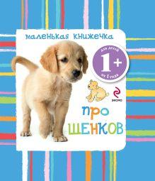 - 1+ Маленькая книжечка про щенков обложка книги