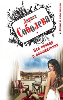 Соболева Л.П. - Вся правда о небожителях обложка книги