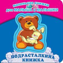 Синявский П. - Подрасталкина книжка обложка книги