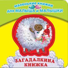 Синявский П. - Загадалкина книжка обложка книги