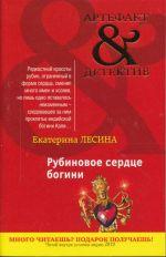 Рубиновое сердце богини обложка книги