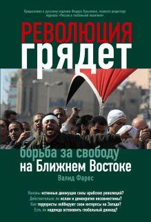 Фарес В. - Революция грядет: борьба за свободу на Ближнем Востоке обложка книги