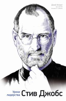 Обложка Стив Джобс: уроки лидерства Эллиот Дж., Саймон У.