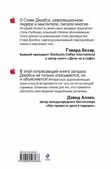 Обложка сзади Стив Джобс: уроки лидерства Эллиот Дж., Саймон У.