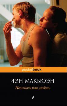 Макьюэн И. - Невыносимая любовь обложка книги