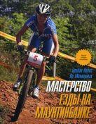 Лопес Б., Маккормак Л. - Мастерство езды на маунтинбайке' обложка книги