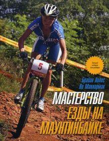 Лопес Б., Маккормак Л. - Мастерство езды на маунтинбайке обложка книги